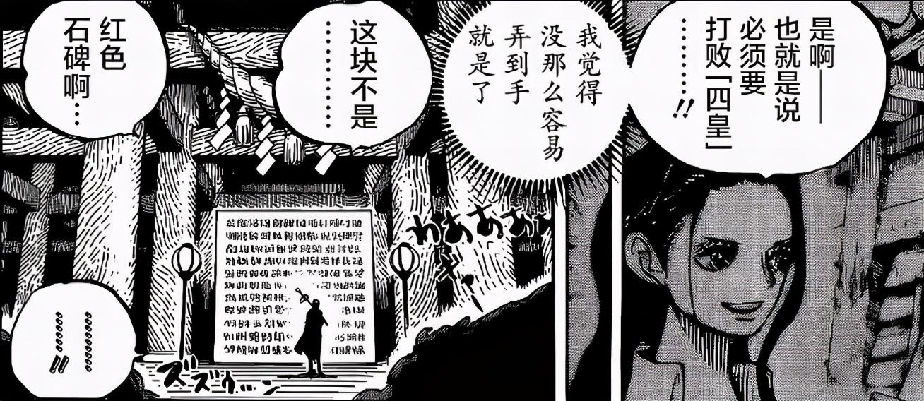 海賊王:和之國未曾解開的謎團,為赤鞘九俠治療的黑影到底是誰?