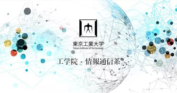 日本留学读研:东京工业大学情报通信学合格前辈分享