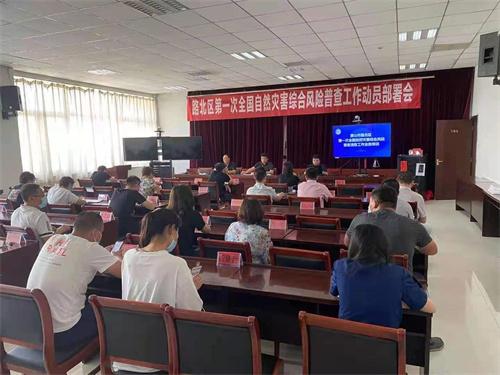 唐山市路北区召开第一次全国自然灾害综合风险普查工作动员部署会