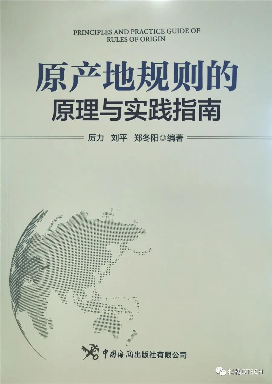 科橘科技CEO厉力博士通过中泰数字经济服务中心向侨领赠书