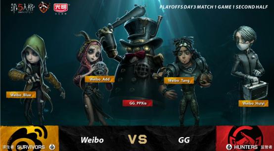第五人格IVL职业联赛秋季赛总决赛GGvsWeibo第一局