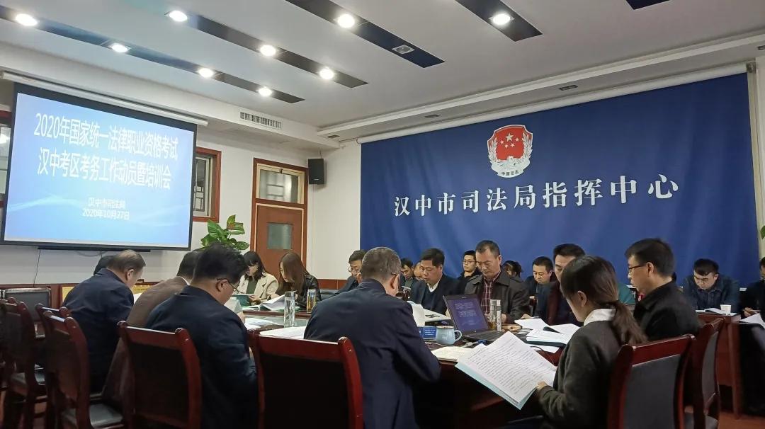【法考在线】汉中市司法局召开2020年国家统一法律职业资格考试汉中考区考务工作动员暨培训会