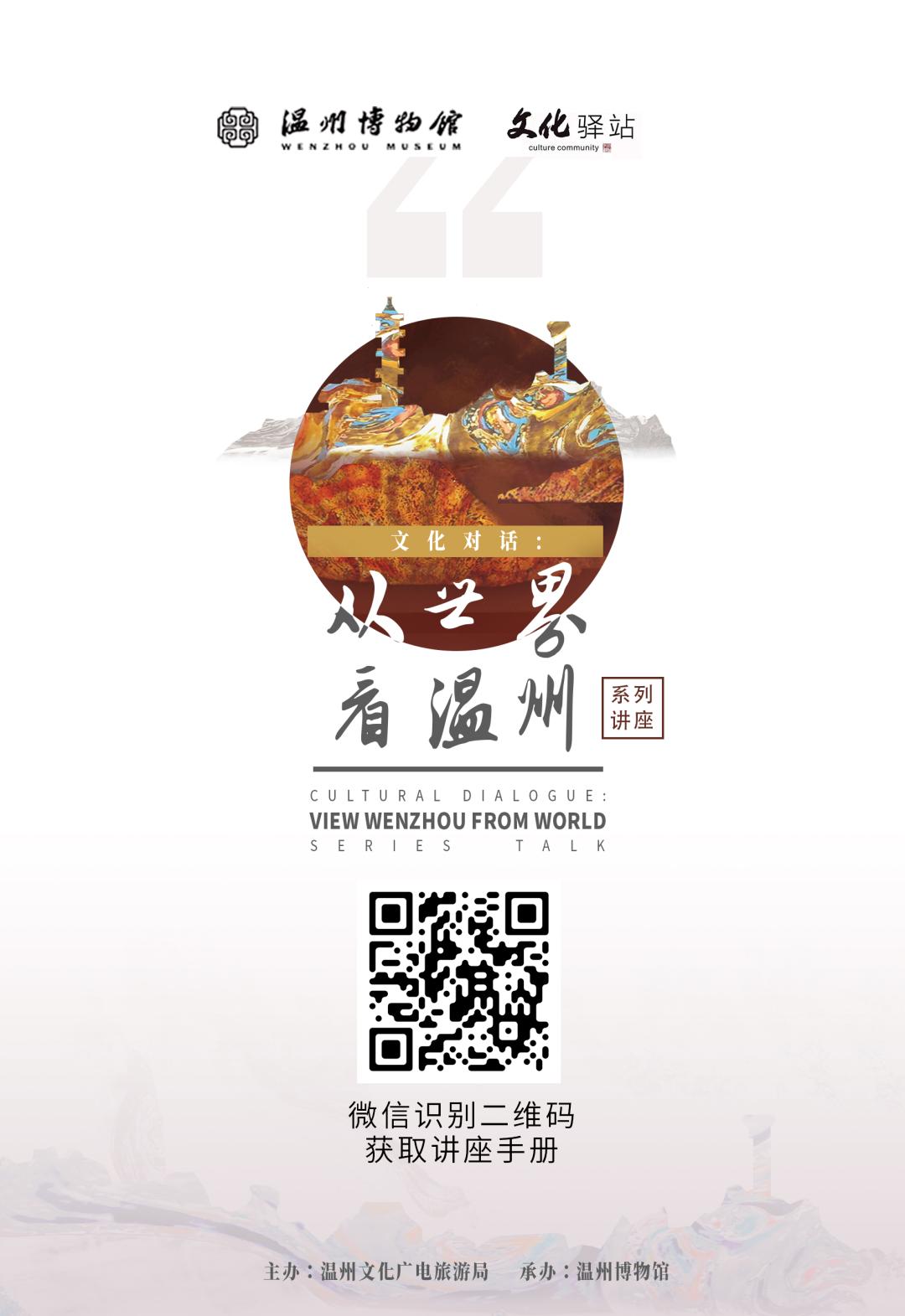 来看!温肯外教在温州博物馆直播开讲,带你开启世界文化之旅
