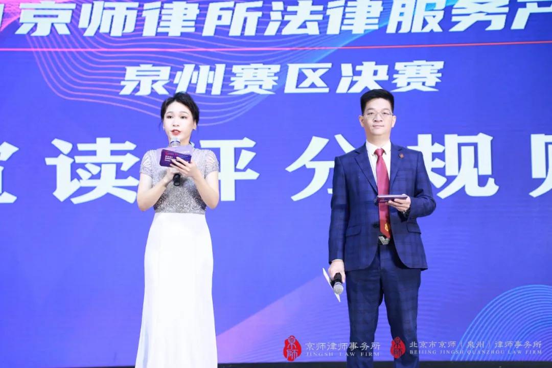 2021京师律所法律服务产品大赛泉州赛区决赛圆满落幕