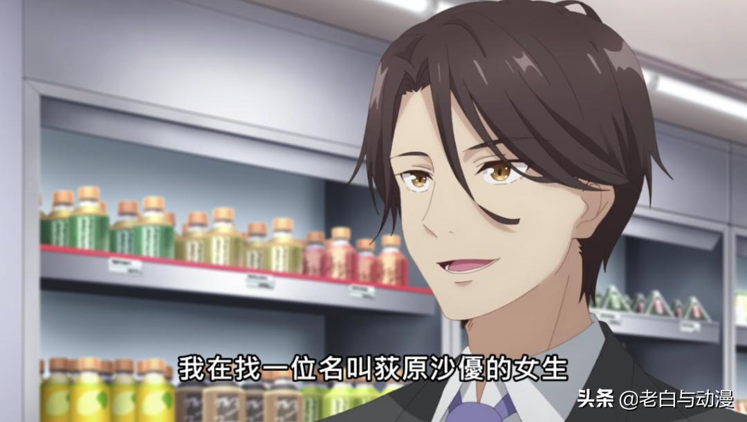 三島再次向吉田告白,沙優哥哥登場,他終於來找妹妹了