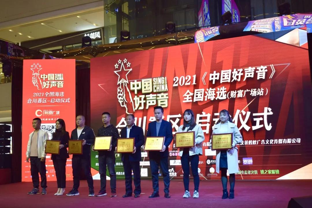 2021《中国好声音》合川赛区启动仪式暨第一场海选举行