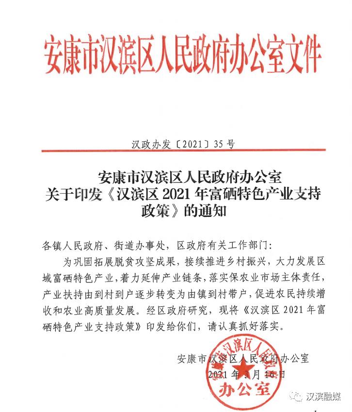 最高奖补50万!汉滨最新产业奖补政策来了!