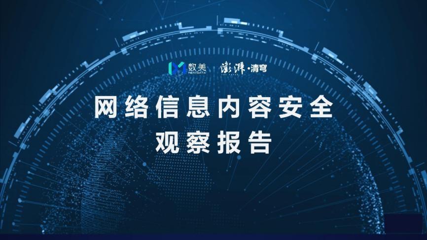 数美科技与澎湃新闻联合发布《网络信息内容安全洞察报告》