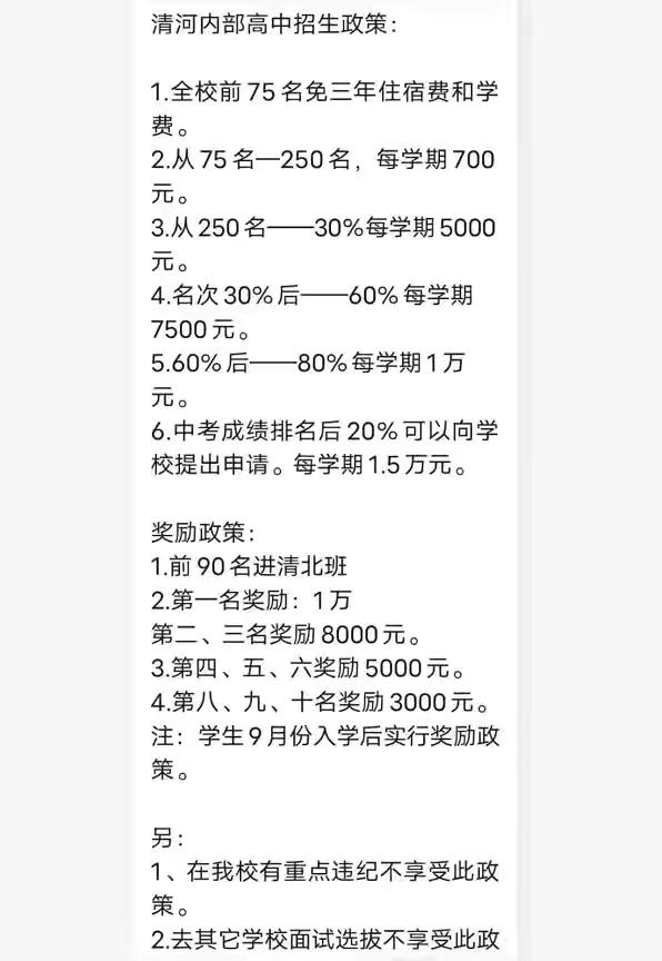 清河县知名学校—衡水志臻清河校区:掐尖招生中考落榜择校难