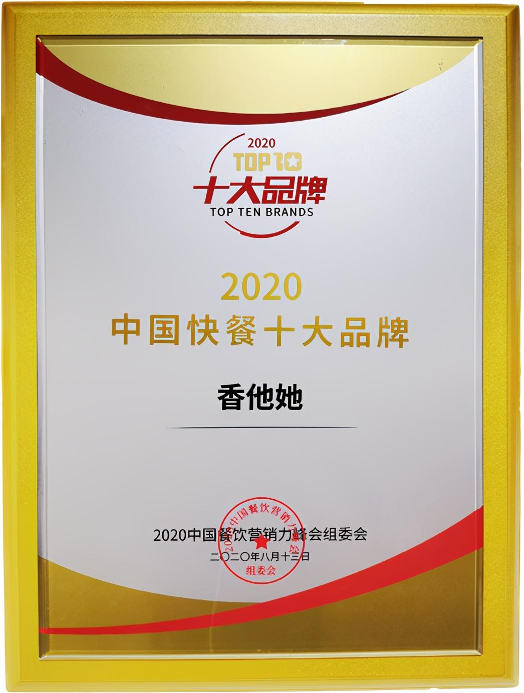 再获殊荣,香他她斩获2020年十大中式简餐连锁加盟品牌