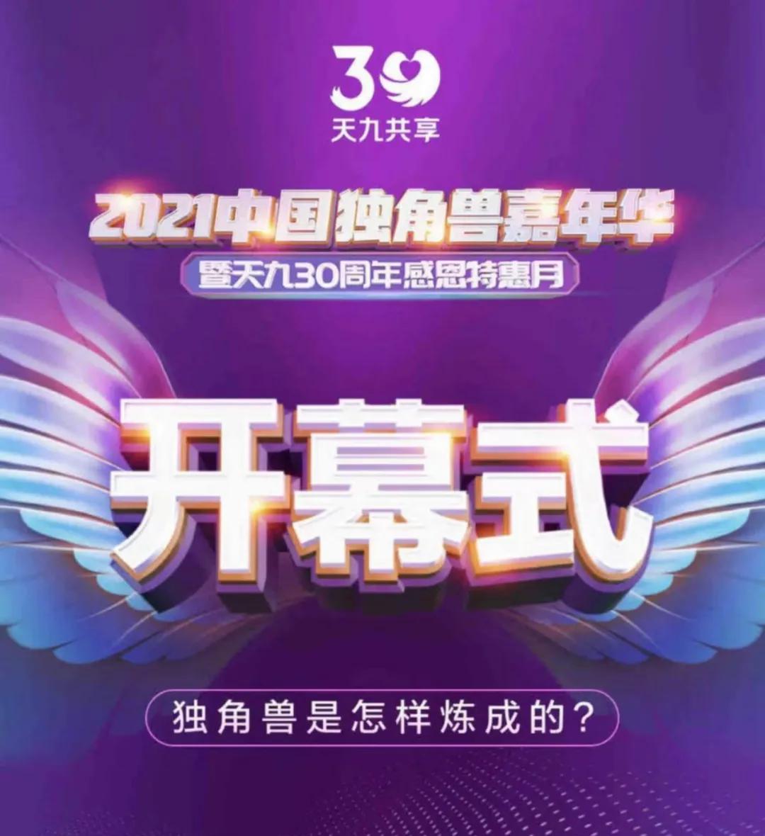 2021中国独角兽嘉年华:为疫后经济增长按下加速键