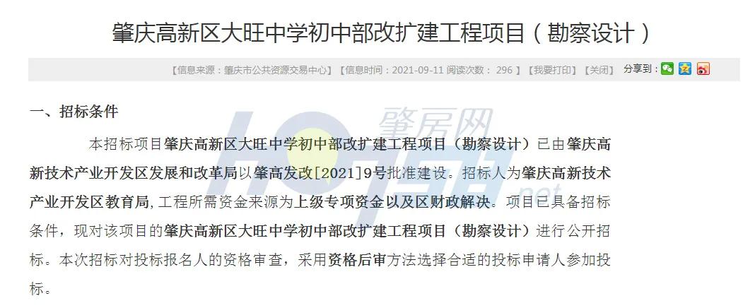 9500万!大旺中学初中部改扩建!年内再增3所学校