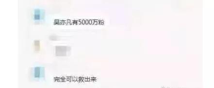 """吴亦凡粉丝要""""劫狱""""?央视:粉丝走火入魔,瞭望东方:得好好治"""