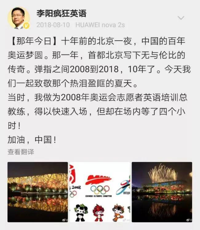 """十年李阳,不减""""疯狂"""":身家破亿""""英语教父""""再陷家暴丑闻"""