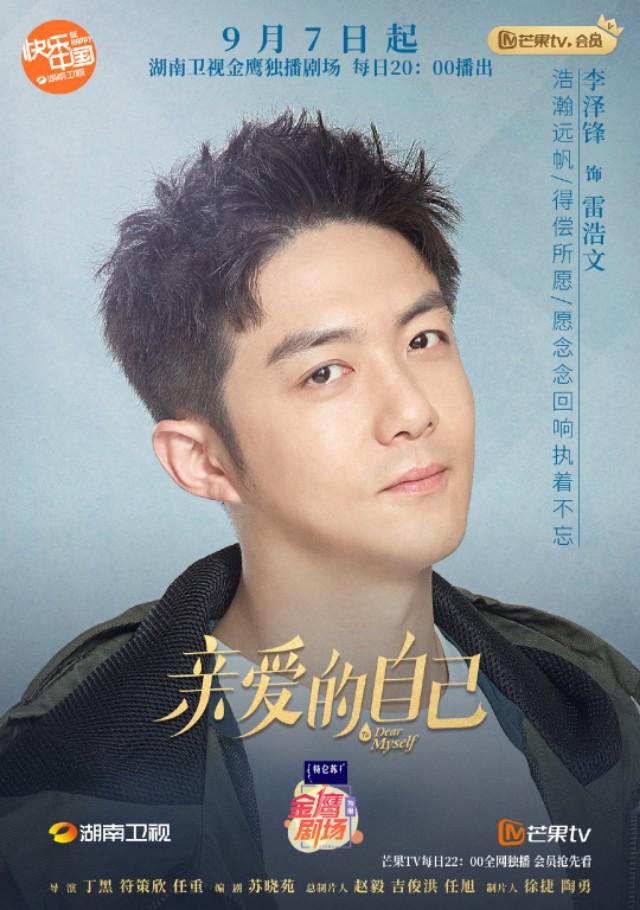 《亲爱的自己》定档,除了刘诗诗朱一龙竟然还有他