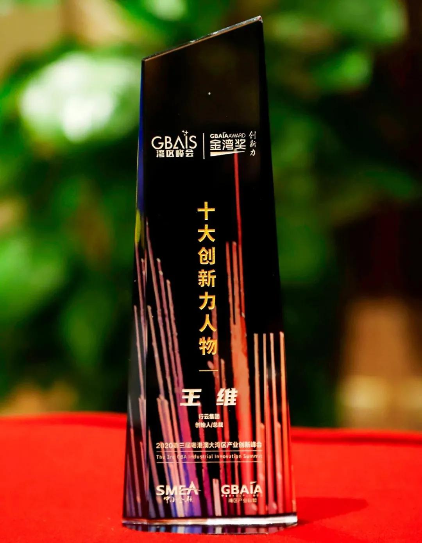 """行云集团创始人Billy获评""""金湾奖·十大创新力人物"""""""