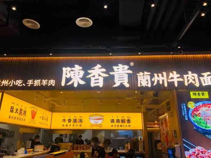 「餐饮」兰州牛肉面品牌陈香贵完成正心谷资本领投的过亿元融资