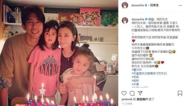 賈靜雯為老公慶生,曬出兩個蛋糕,一家人幸福和睦