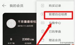 网易云音乐怎么取消自动续费(网易云音乐包月怎么取消)