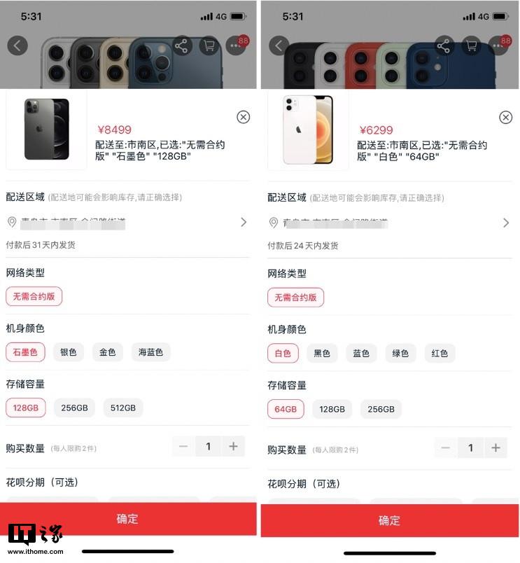 苹果 iPhone 12/Pro 订购渠道 天猫货最全优惠多