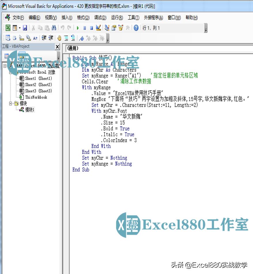 VBA案例精选 更改指定字符串的格式