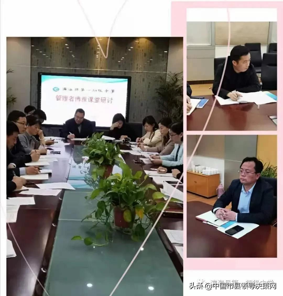 江苏滨海县一中开展博雅课堂领导研讨课活动