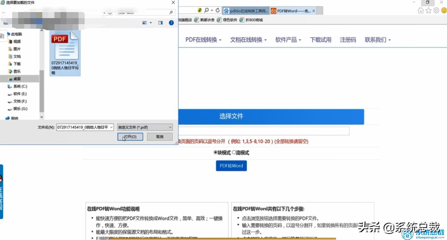 xps是什么格式(xps格式转换pdf)