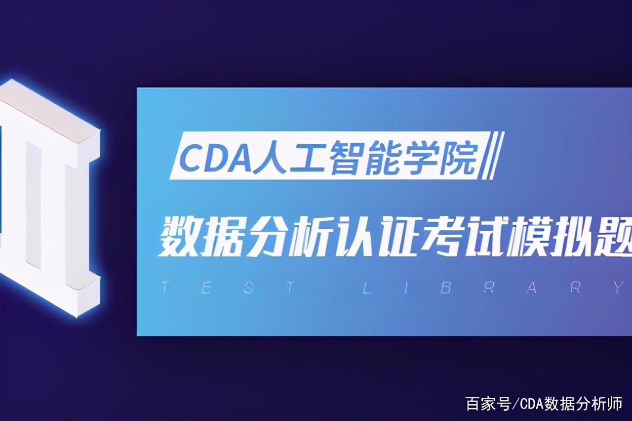 CDA LEVEL I 数据分析认证考试模拟题库(三十二)