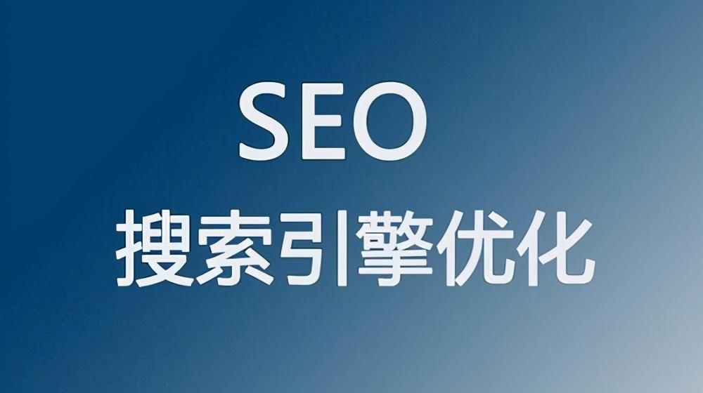 SEO优化:怎么提升排名及稳定在首页?
