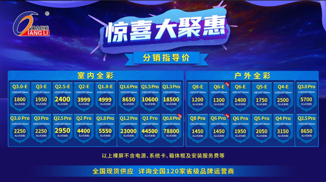 9.1-9.3 | 强力巨彩超人气展台闪耀深圳国际LED展