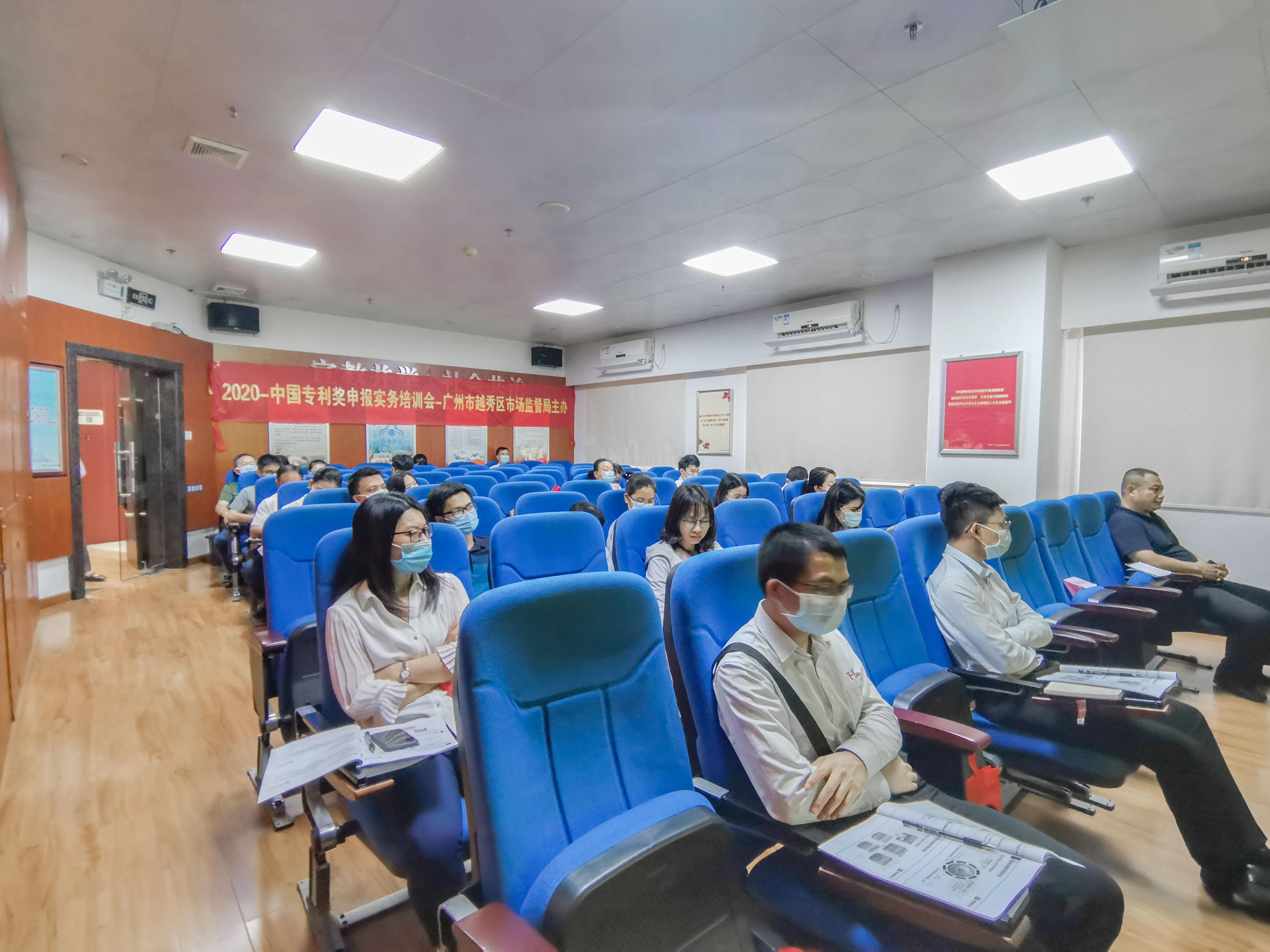 越秀区成功举办中国专利奖申报实务培训会