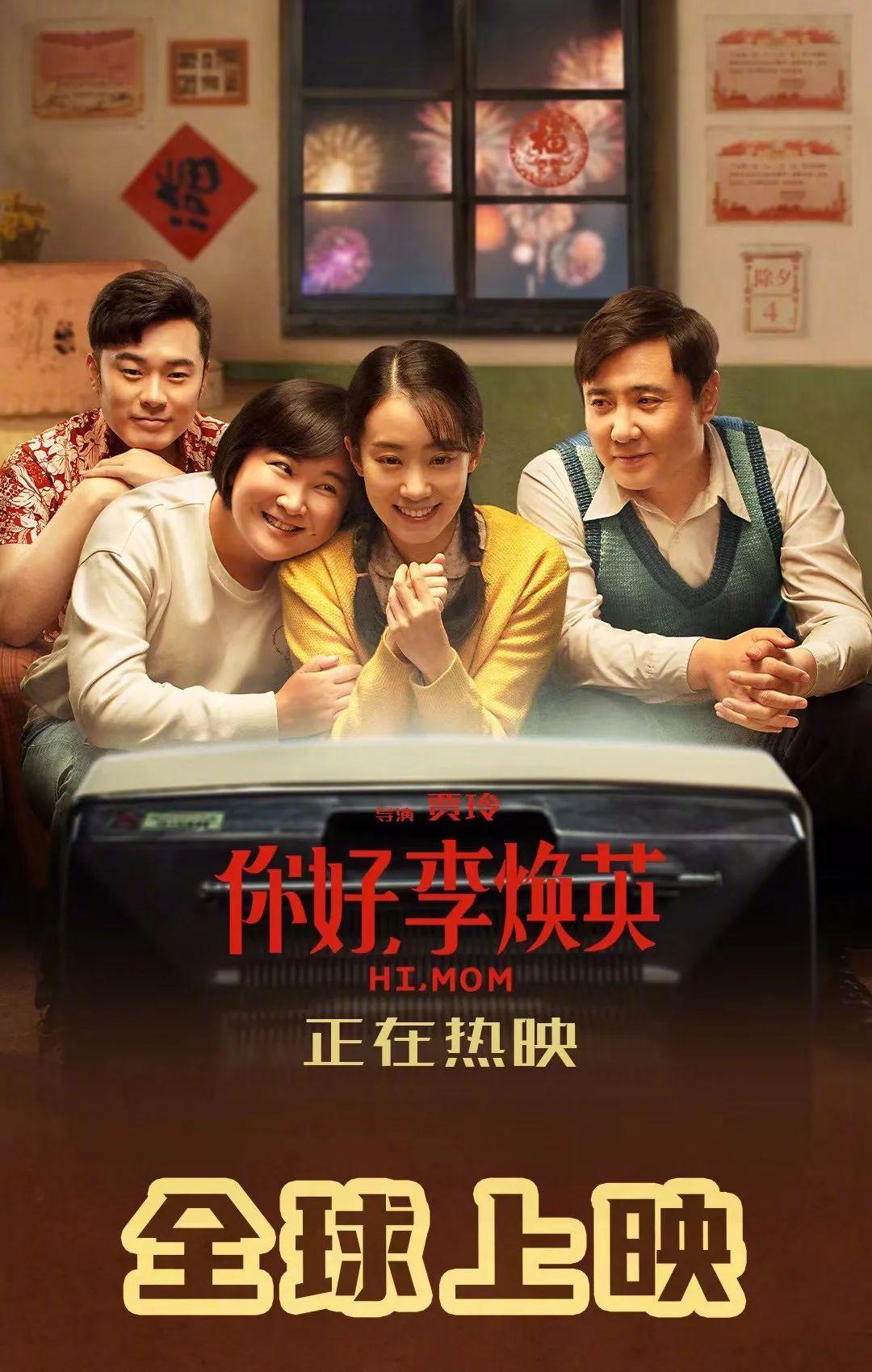 语言不同、情感相通,电影《你好,李焕英》即将全球上映