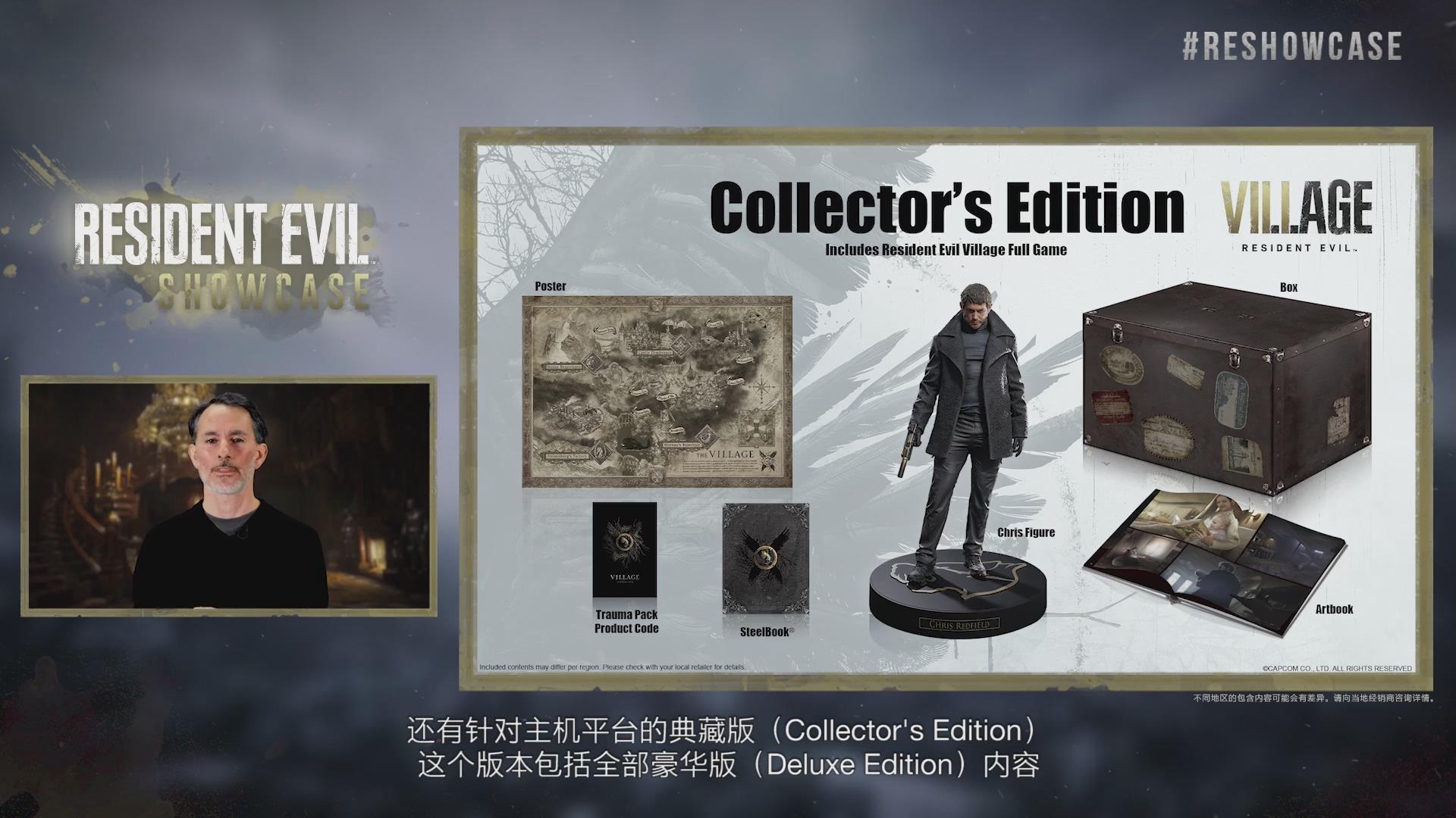 《生化危机8村庄》发售日公布,5月7日发售包含中文字幕和语音
