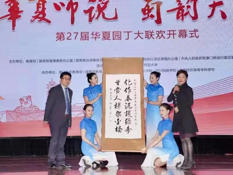 第27届华夏园丁大联欢,韩宁宁受邀参加了此次活动