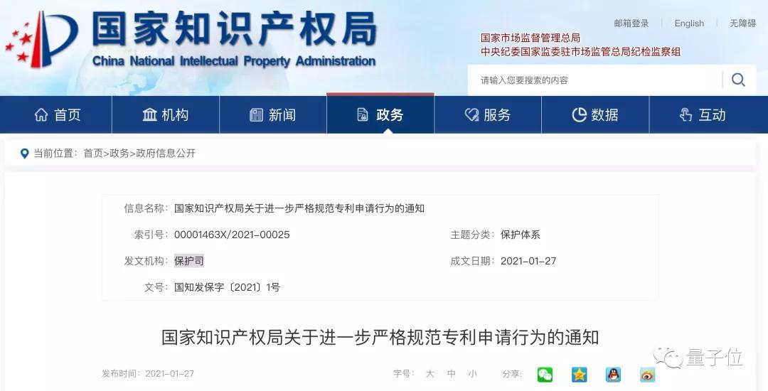中国重拳打击专利数量灌水!全面取消补贴,禁止与评选挂钩