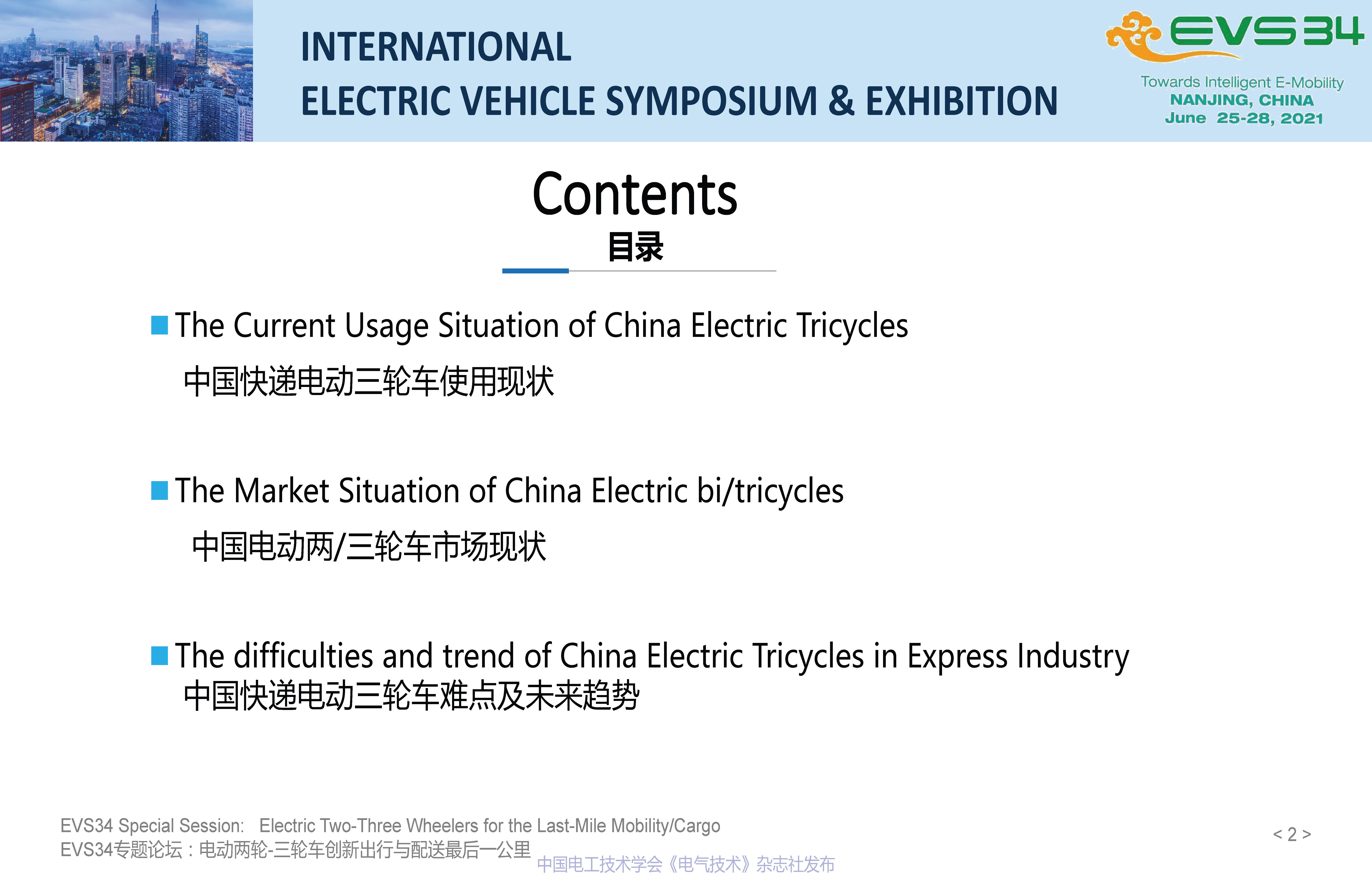 圆通速递副总裁相峰:中国快递专用三轮车行业的现状与难点探讨