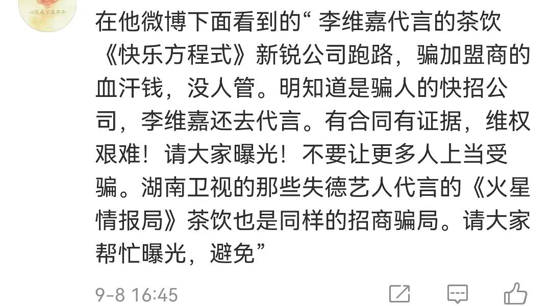 李维嘉代言疑似翻车,加盟商到湖南台门口维权,怒斥他是失德艺人