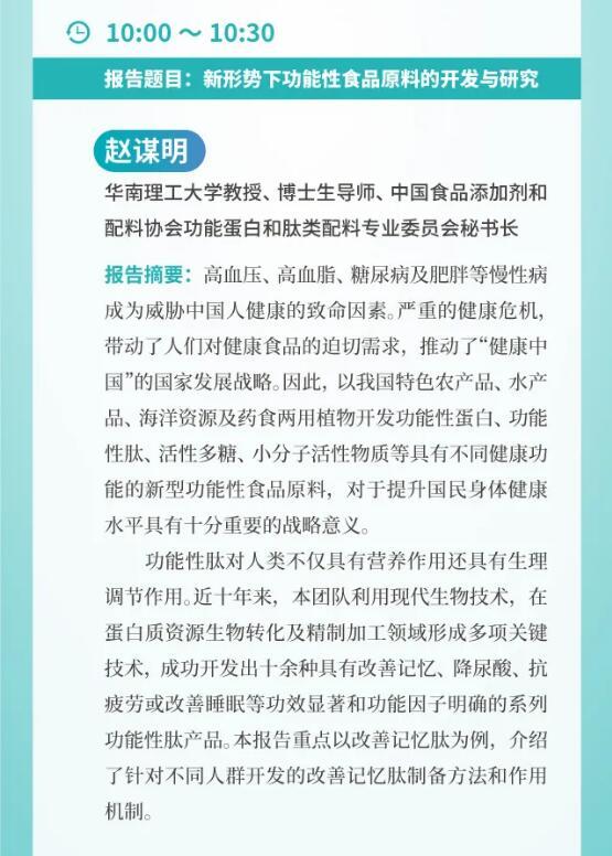 功能性食品配料创新发展高峰论坛在广州开幕(附报告摘要)