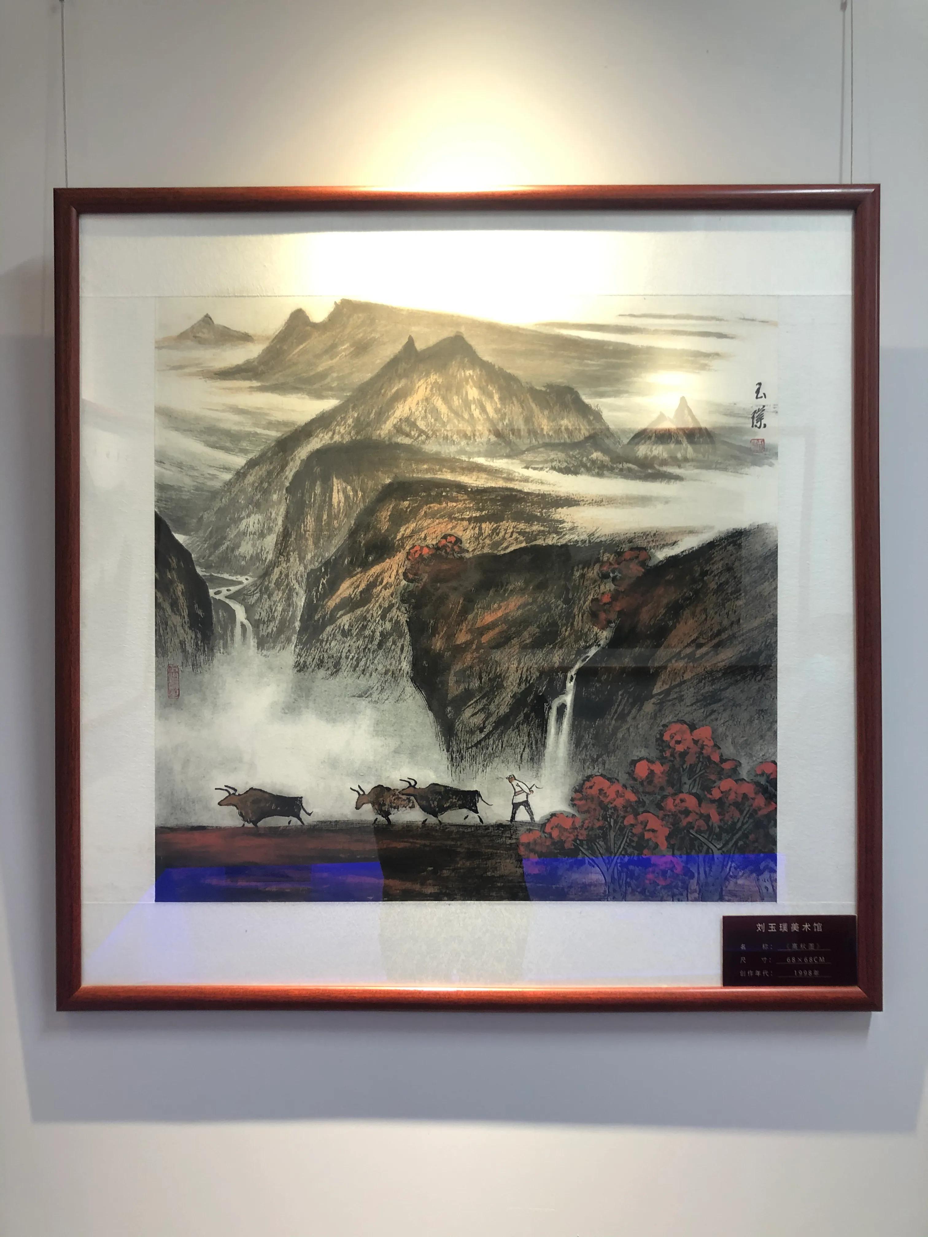 著名画家刘玉璞美术馆碧瓦朱檐落聊城, 展出其不同时期杰作近百幅