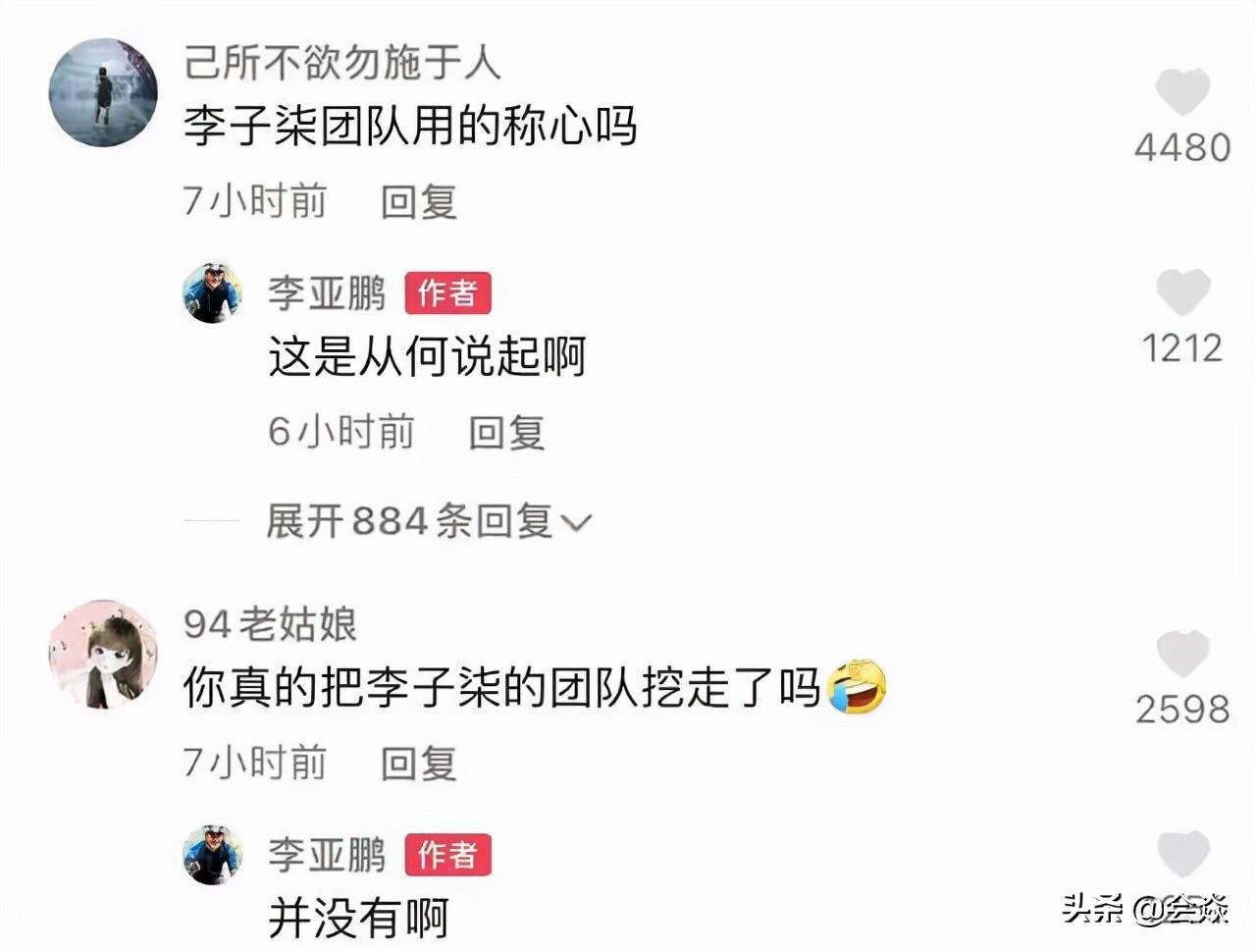 李亚鹏否认挖走李子柒团队,正面回应质疑,李子柒助理也回应
