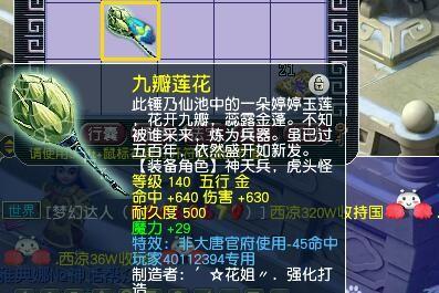 梦幻西游:石猴授徒的奖励在开始的时候就决定了,三合一没有牌子