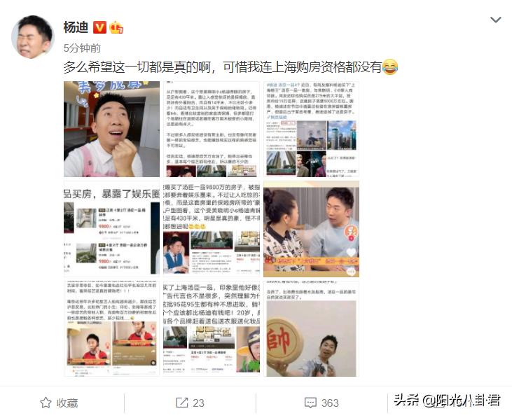 杨迪否认上海买豪宅 称自己都没购房资格