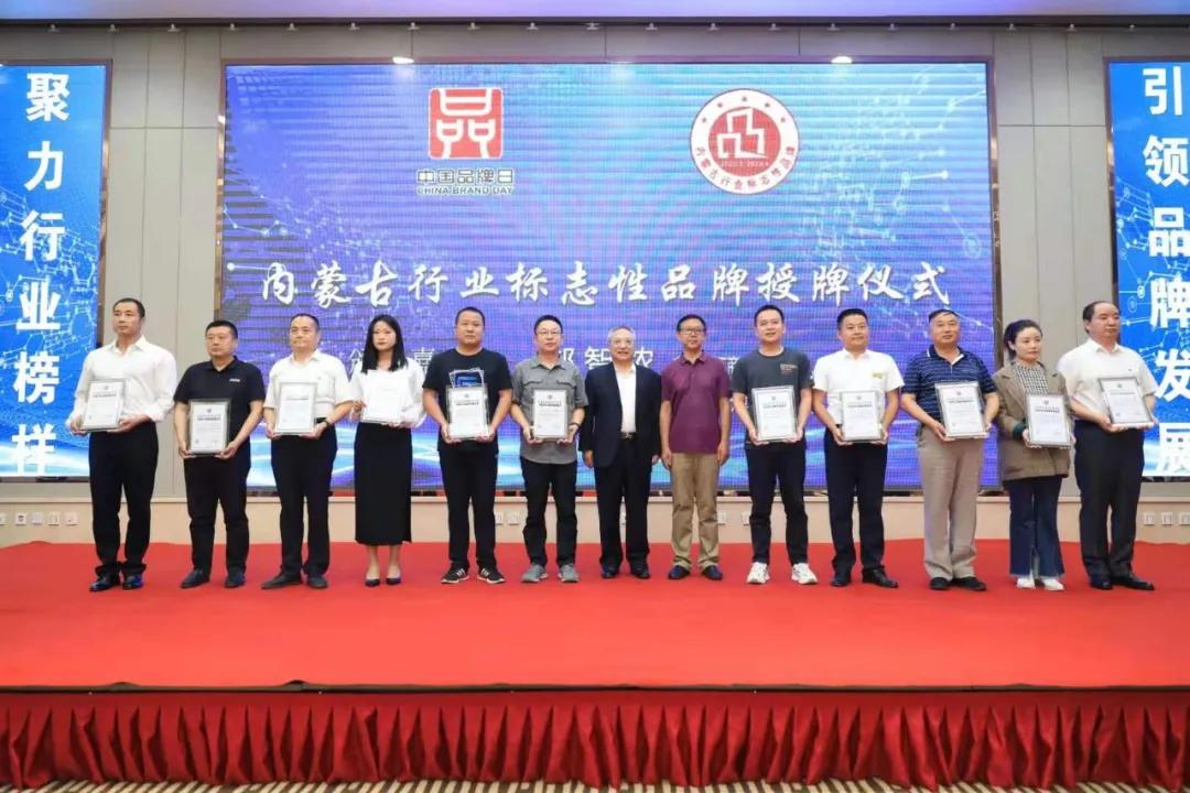 第二届内蒙古行业标志性品牌推介发布会在呼和浩特举办(附名单)