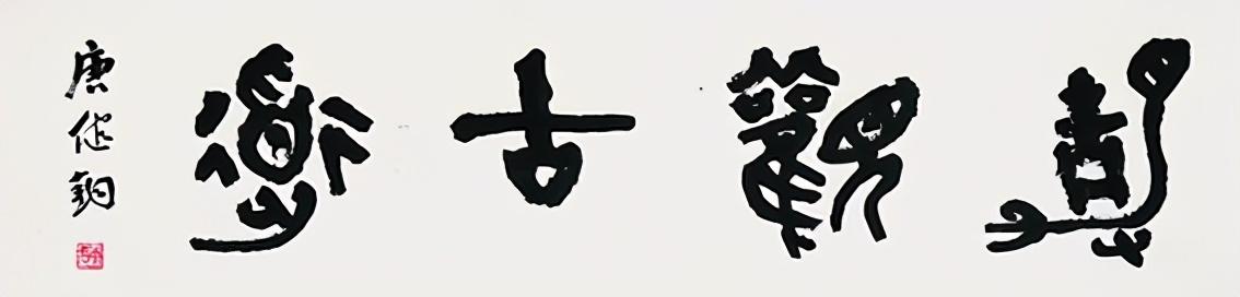 当代书画名家唐健钧作品网络鉴赏