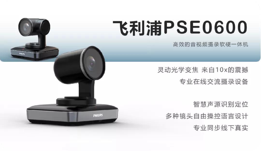 2020收官在即→京华&飞利浦智能甄选 优品精彩盘点