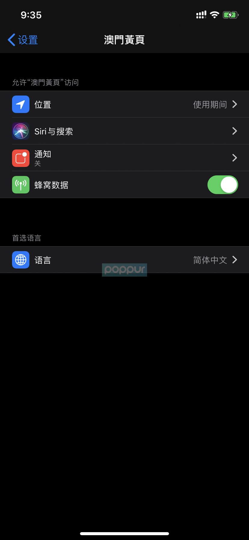 iphone字体风格怎么改(苹果怎么换个性字体)