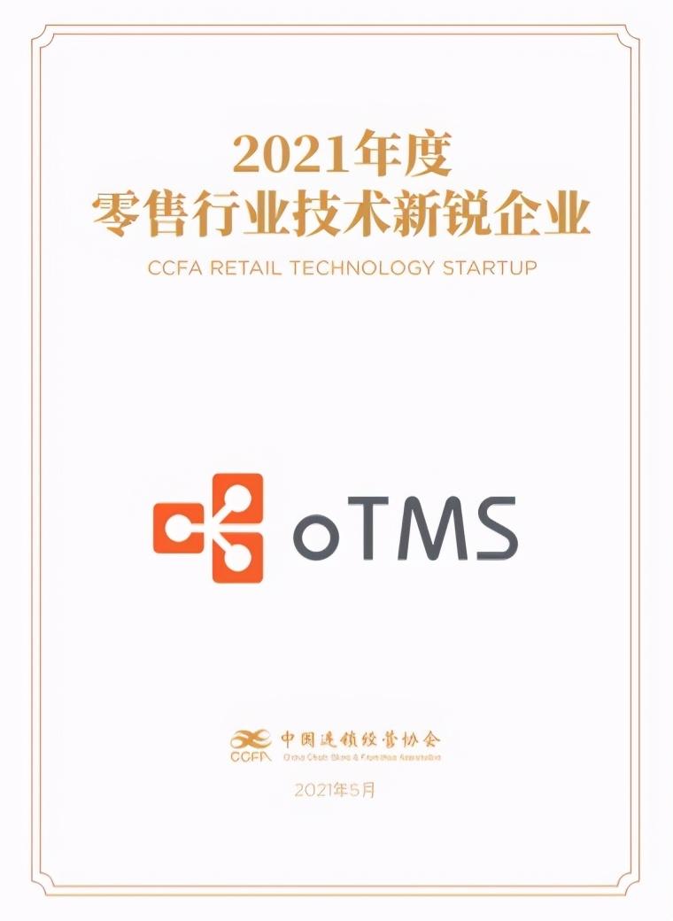 趣活集团携手oTMS助力零售服务场景智能化