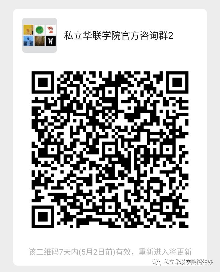 补录报华联,十拿九稳(第一院校专业组)