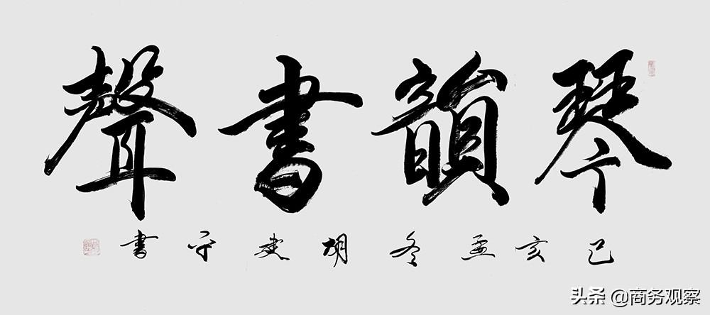 《时代复兴 沧桑百年》全国优秀艺术名家作品展——胡建平