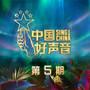 中国好声音之七:潘虹,最爱你优雅里的小倔强